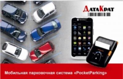 Мобильная беспроводная парковочная система «PocketParking»