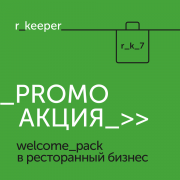 Акция R-Keeper: Welcome Pack в ресторанный бизнес!